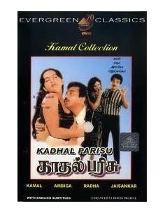 Kadhal Parisu DVD