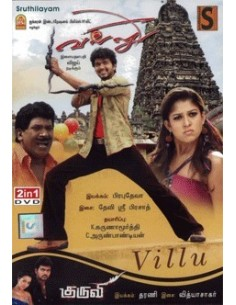 Villu / Kuruvi (2in1 DVD)