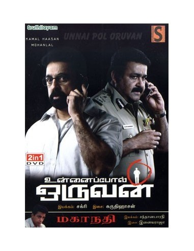 Unnaipol Oruvan / Mahanadi (2in1 DVD)