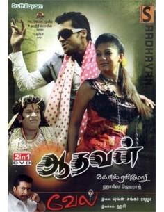 Aadhavan / Vel (DVD)