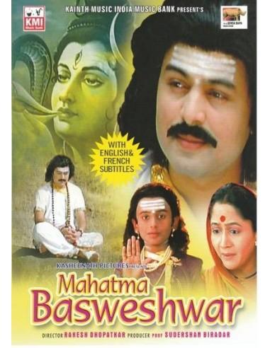 Mahatma Basweshwar DVD