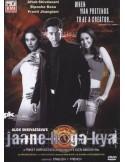 Jaane Hoga Kya DVD
