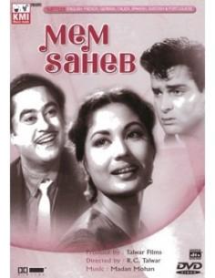 Mem Saheb DVD