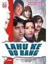 Lahu Ke Do Rang DVD