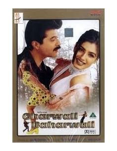 Gharwali Baharwali DVD (Collector)