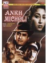 Ankh Micholi DVD