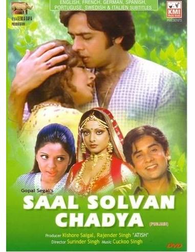 Saal Solvan Chadya DVD