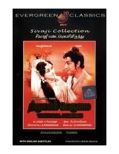 Thirumal Perumai DVD
