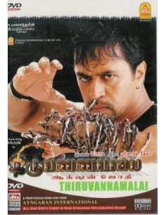 Thiruvannamalai DVD
