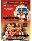 Aathi Parasakthi / Thiruvilaiyadal - DVD