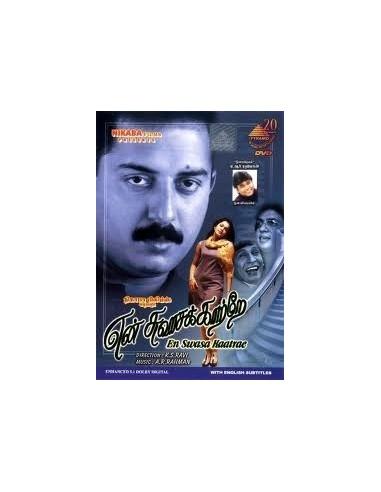En Swasa Kaatrae DVD