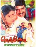 Nethiyadi DVD