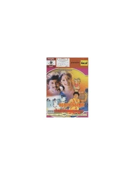 Karagattakaran DVD