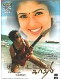 Kalvanin Kadhali DVD