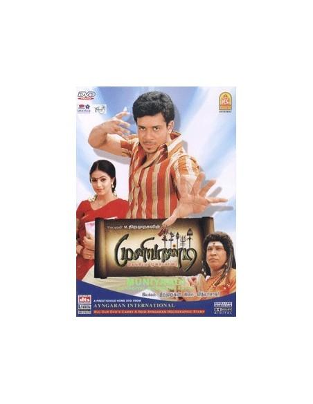Muniyandi Vilangial Moondramandu DVD