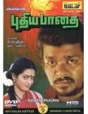Pudhiya Paadhai DVD