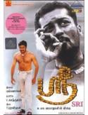 Sri DVD