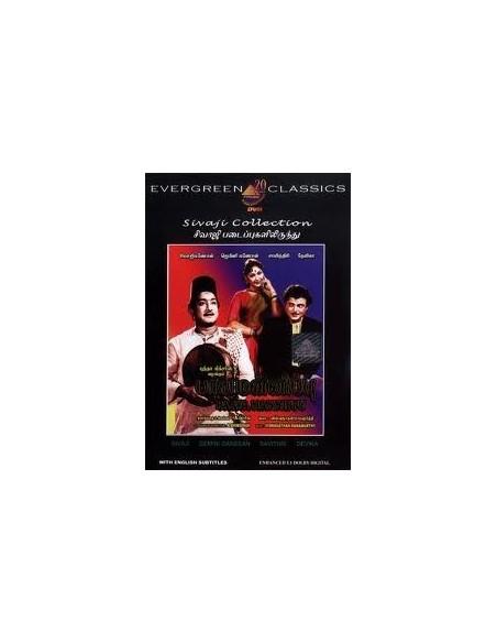 Pava Mannippu DVD