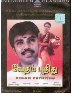 Vedam Puthithu DVD