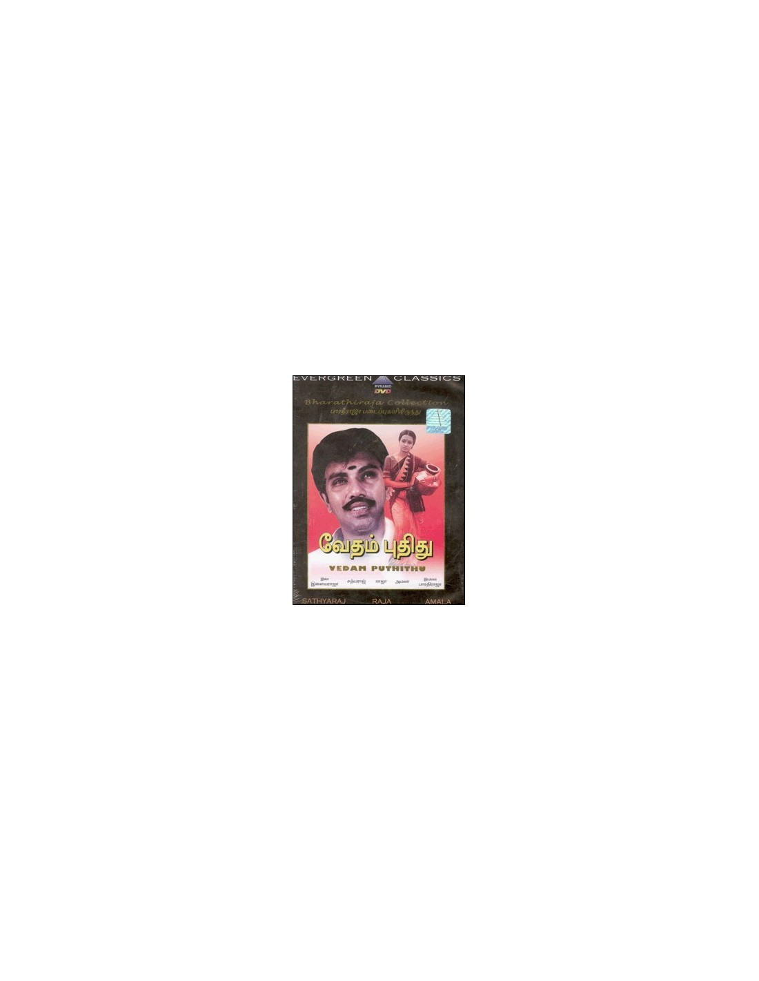 Review of tamil movie Vedam Pudhithu (New Veda)