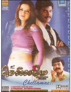 Chellamae DVD