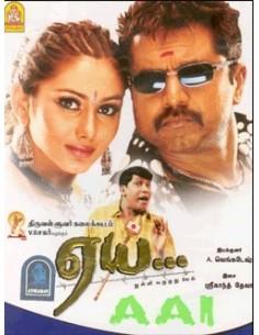 Aai DVD