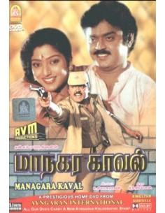 Managara Kaval DVD