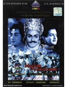 Samboorna Ramayanam DVD