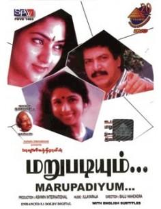 Marupadiyum DVD