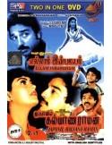 Ellam Imbamayam / Japanil Kalyana Raman - DVD