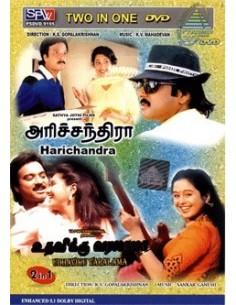 Harichandra / Udhaviku Varalama - DVD