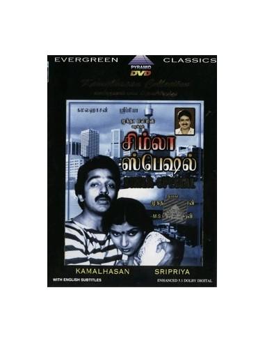 Simla Special DVD