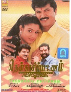 Thenkaasi Pattanam DVD