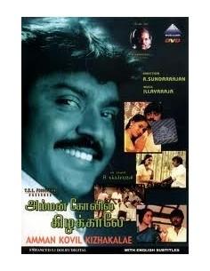 Amman Kovil Kizhakale DVD