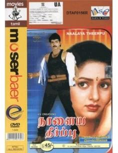 Naalaya Theerpu DVD