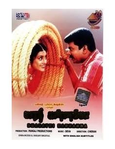 Bharathi Kannamma DVD