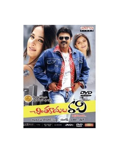 Chintakayala Ravi DVD