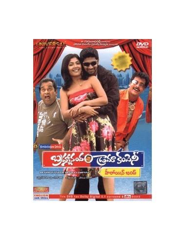 Brahmanandam Drama Company DVD