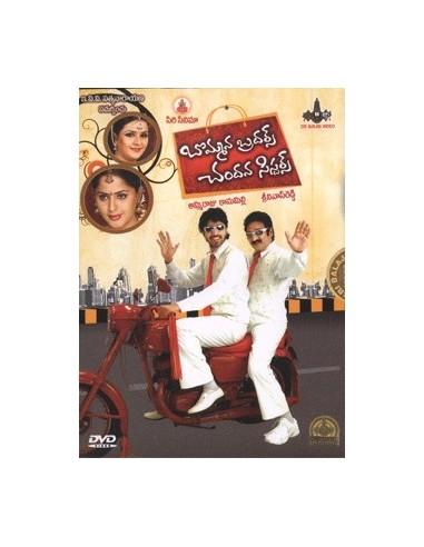 Bommana Brothers Chandana Sisters DVD