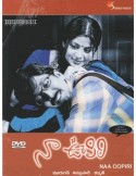 Naa Oopiri DVD