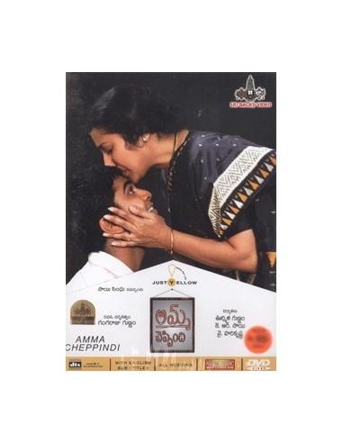 Amma Cheppindi DVD