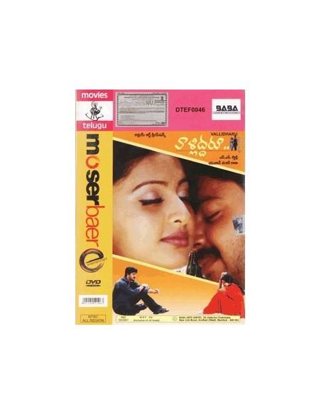 Valliddaru DVD