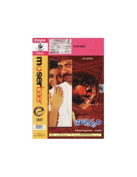 Brahmastram DVD