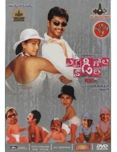Evadi Gola Vaadidi DVD