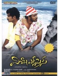 Vishakha Express DVD