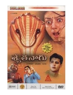Swethanagu DVD
