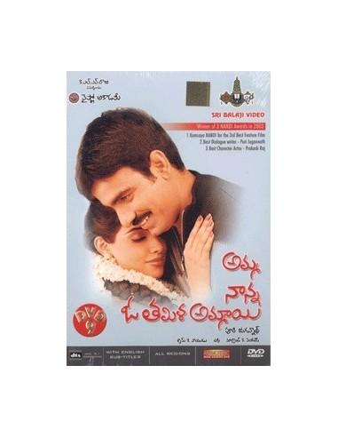 Amma Nanna O Tamil Ammai DVD