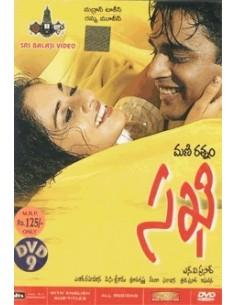 Sakhi DVD