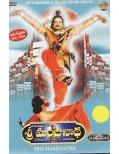 Sree Manjunatha DVD
