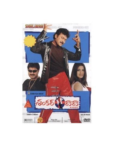 Shankar Dada MBBS DVD